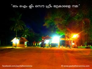 pachallooramma-temple
