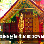kshethra pradakshinam